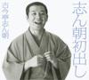 Sincho_hatsu