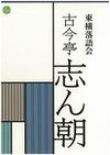 Toyokoshincho