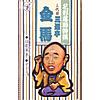 Hanagatakinba