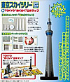 Skytree_map_2