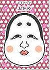 Fukuwarai