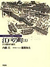 Edonomachi