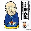 Meijin_shinsho