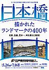 Nihonbasi400