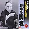 Showaryushi