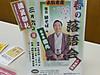 Honkomayose1
