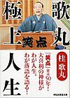 Utamarugokujo